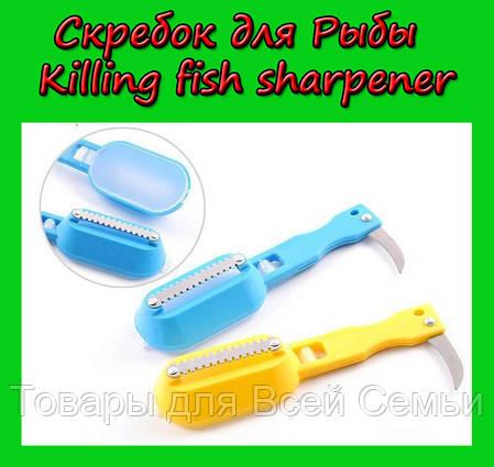 Скребок для Рыбы Killing Fish Sharpener, фото 2