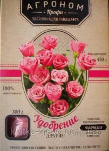 Удобрение для роз Агроном профи 300гр