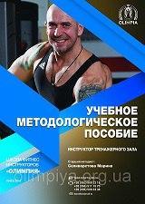 Выдается учебник по практике и теории для курса инструкторов тренажерного зала в школе Олимпия
