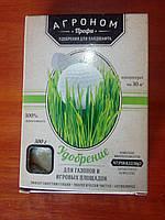Удобрение для газонов Агроном профи 300 г