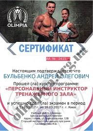 Курсы тренажерного зала в школе олимпия завершаются сертификацией