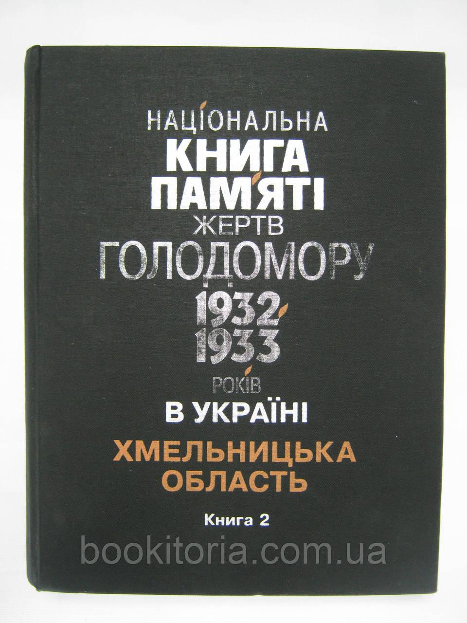 Національна книга памяті жертв Голодомору 1932-1933 років в Україні. Хмельницька область. Кн. 2 (б/у