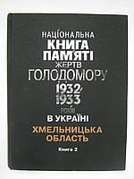Національна книга памяті жертв Голодомору 1932-1933 років в Україні. Хмельницька область. Кн. 2 (б/у, фото 1