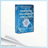 Карты. Магическая сила водяных кристаллов
