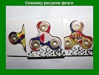 Спиннер рисунок флаги, игрушка антистресс Fidget Spinner!Акция