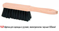 Щітка Freshness Господиня 1.2 для одягу з ручкою поліпропілен чорний (55мм)