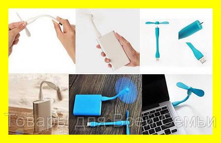 Xlaomi Mi Portable Fan USB - USB вентилятор, фото 2