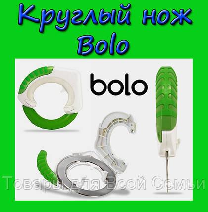 Круглый нож Bolo (Боло) кухонный. Колесо., фото 2
