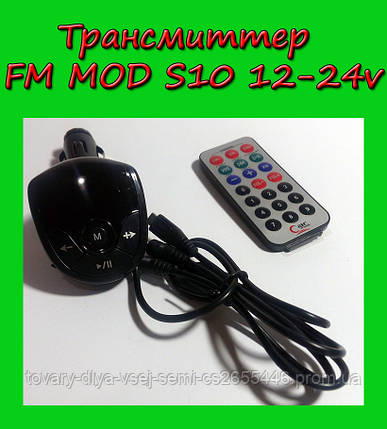 Трансмиттер FM MOD S10 12-24v, фото 2