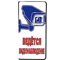 Табличка металлическая видеонаблюдения
