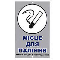 Табличка металлическая Містце для паління