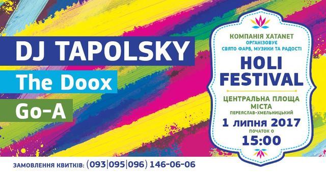 Свято фарб, музики та радості в Переяслав – Хмельницькому!