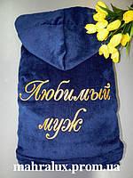Классический мужской махровый халат Любимейший муж