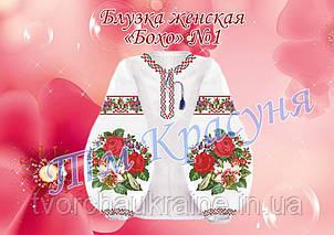 Блузка жіноча під вишивку бісером або нитками в стилі «Бохо» №1