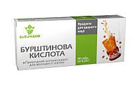 Янтарная кислота 80таб., купить, цена, отзывы, интернет-магазин