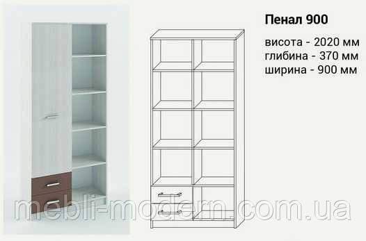 """Система """"Кросслайн"""" Пенал 900"""