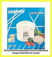 Электрическая рисоварка мультипароварка Geepas GS25 Electric Cooker