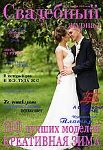 Вафельная картинка Журнал 21