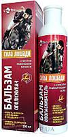 LekoPro Сила лошади Бальзам-ополаскиватель 250мл., купить, цена, отзывы, интернет-магазин