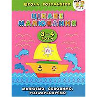 Детские развивающие книги УЛА Школа разумников. Интересное рисование. 3-4года