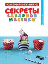 Книга секреты сахарной мастики Капкейки Р.Орен