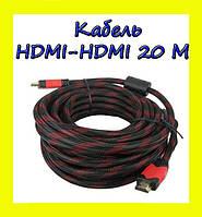 Кабель HDMI-HDMI 20 М усиленная обмотка
