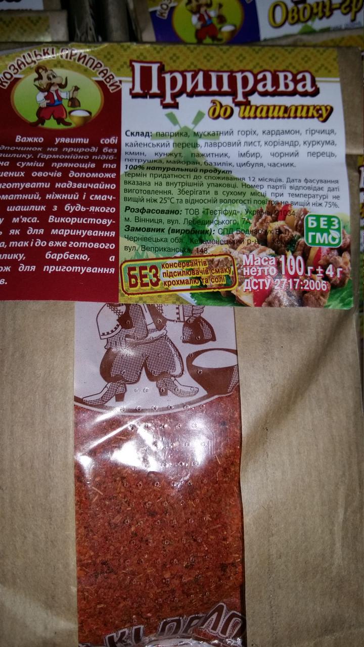 Приправа до шашлику, купить, цена, отзывы, интернет-магазин - Online shop 2ZIK. в Киеве