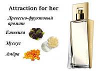 Парфумна вода Avon Attraction для неі (50мл), купить, цена, отзывы, интернет-магазин