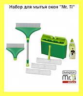 "Набор для мытья окон ""Mr. Ti""!Опт"