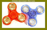 Спиннер однотонный прозрачный с блестками, Игрушка антистрессFidget Spinner