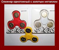 Спиннер однотонный с золотым металлом, игрушка антистресс Fidget Spinner