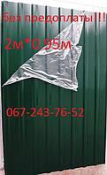 Профнастил некондиция зеленый 2м*0.95м-115грн/лист