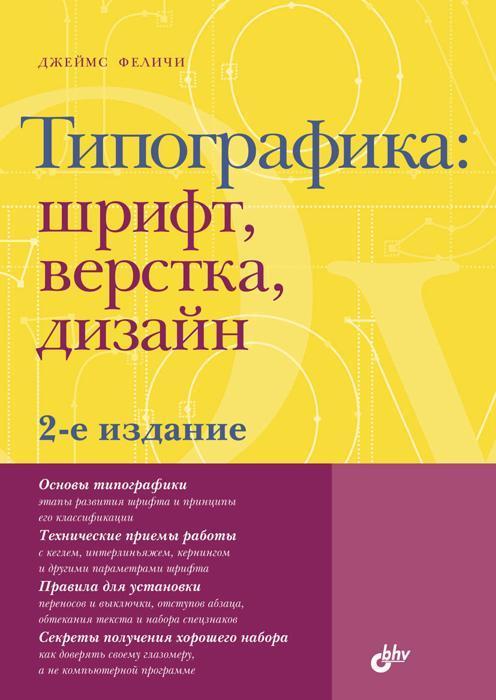 Типографика: шрифт, верстка, дизайн - BALKA-BOOK книжный интернет магазин в Харькове