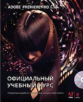 Adobe Premiere Pro CS6. Официальный учебный курс (+DVD)