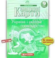 Контурні карти Географія Україна і світове господарство 9 клас Нова програма Вид: Картографія
