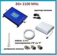 Комплект LTK-2120 SA 70 dbi 20 dbm 2100 MHz. Площадь покрытия 400 кв. м.