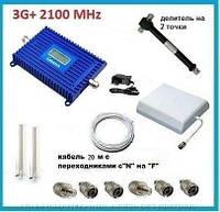Комплект LTK-2120 SA 70 dbi 20 dbm 2100 MHz. Площадь покрытия 500 кв. м.