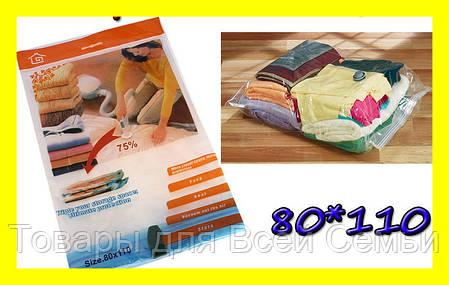 Вакуумный пакет Space Bag 80 Х 110 см, фото 2