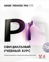 Adobe Premiere Pro CS5. Официальный учебный курс (+ DVD-ROM)