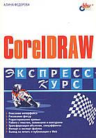 CorelDRAW. Экспресс-курс