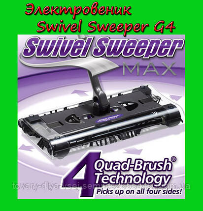 "Электровеник "" Swivel Sweeper G4"", фото 2"