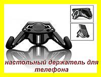 Подставка настольный держатель EaglePod для мобильного телефона, iPhone, iPod