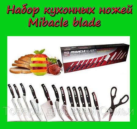Набор кухонных ножей Мibacle blade, фото 2