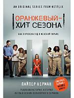 Пайпер Керман Оранжевый - хит сезона. Как я провела год в женской тюрьме