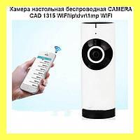 Камера настольная беспроводная CAMERA CAD 1315 WIFI\ip\dvr\1mp!Акция