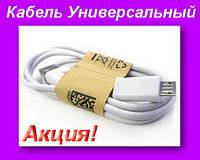 Кабель USB (USB-SH-015), Кабель Универсальный USB USB-SH-015 Черный, Белый!Акция