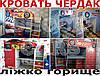 Кровать чердак ТАЧКИ, ДАСТИ, ФЕРРАРИ ДРАЙВ купить кровать-машина.com.ua - акционная цена, недорогое решение для детской комнаты! Бесплатная доставка по Украине!