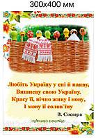 Любiть Украiну. Стенд 30х40 см