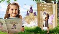 Книга – лучший подарок или как не разочаровать ребенка