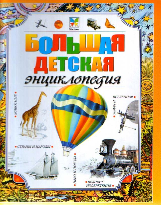 """Книги для юных читателей в магазине """"Умные дети"""""""